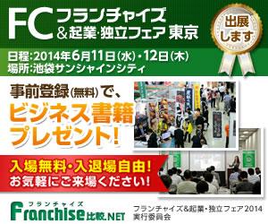 フランチャイズ&起業独立フェア東京