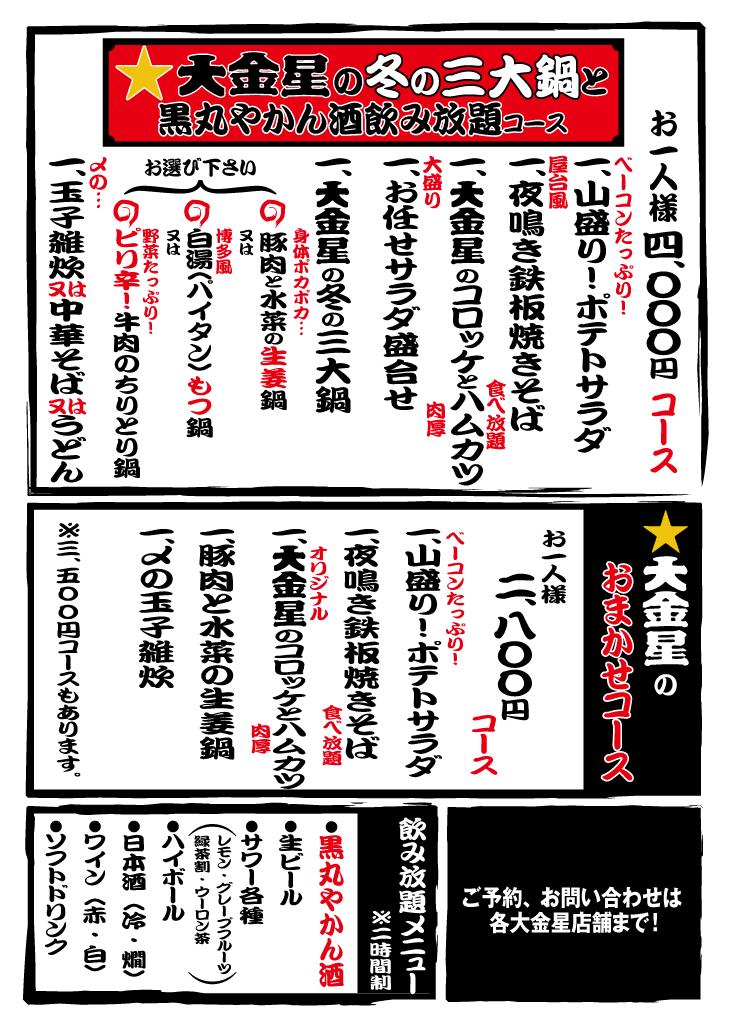 大金星名物、冬の三大鍋宴会コー...