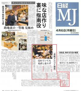 日経MJ20150406