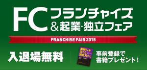 フランチャイズ&起業・独立フェア
