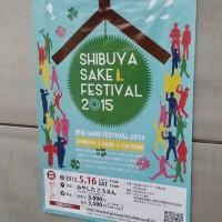 渋谷酒フェスティバル2015