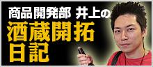 商品開発部・井上の酒蔵開拓日記